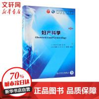 妇产科学 第9版 人民卫生出版社