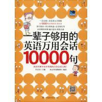 一辈子够用的英语万用会话10000句 江苏凤凰科学技术出版社