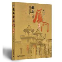 爱上老厦门(珍藏版)(全彩),高振碧,电子工业出版社9787121215285