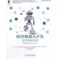 【新书店正版】ROS机器人开发:实用案例分析,[美]卡罗尔・费尔柴尔德,托马斯・L.哈曼博士,机械工业出版社97871