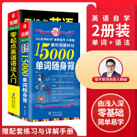 全2册|零起点英语语法入门+15000 英语单词口袋书随身背 单词密码 英语单词快速记忆法 英语语法大全 英语入门 自