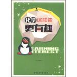 封面有磨痕-XX-青少年学习趣味培养:化学这样读更有趣 谢志强 9787516123393 中国社会科学出版社 枫林苑