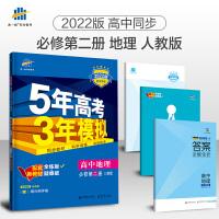 五年高考三年模拟高中地理必修第二册 人教版2020版5年高考3年模拟新教材高一地理必修2