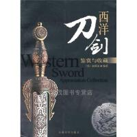 西洋刀剑:鉴赏与收藏(美)赵爱国著东南大学出版社