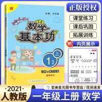 黄冈小状元数学基本功一年级上册 人教版 计算+解决问题小学1年级上册数学教材同步训练计算解决问题辅导资料