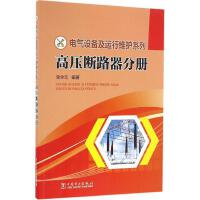 电气设备及运行维护系列高压断路器分册 张全元 编著