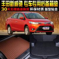 丰田新威驰专车专用尾箱后备箱垫子 改装脚垫配件
