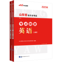 中公教育2019江西省事业单位考试用书专用教材:综合基础知识(教材+全真模拟预测试卷)2本套