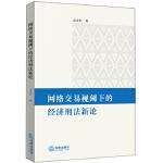 网络交易视阈下的经济刑法新论 涂龙科 著 9787519713775 法律出版社