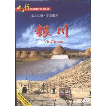 中国行-塞上江南-宁夏.银川DVD( 货号:14031000060)
