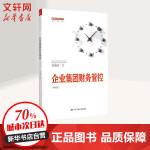 企业集团财务管控(第4版) 张瑞君 著