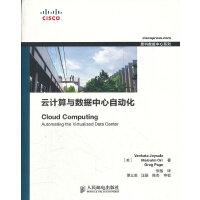 云计算与数据中心自动化(思科绿色数据中心系列)