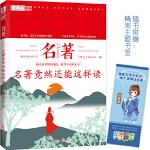意林新阅读时代系列--名著竟然还能这么读