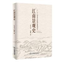 江南景观史