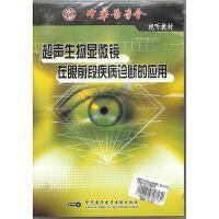 超声生物显微镜在眼前段疾病诊断的应用DVD( 货号:2000010708130)