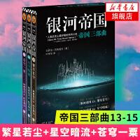 银河帝国(13-15)-帝国三部曲(全3册) (美)阿西莫夫【新华书店正版书籍】