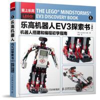 二手旧书8成新 乐高机器人EV3探索书(全彩) 机器人搭建和编程初学指南 9787115421982