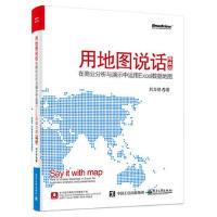 用地图说话 在商业分析与演示中运用Excel数据地图 典藏版excel商务表格制作书籍 报表数据分析 excel应用大