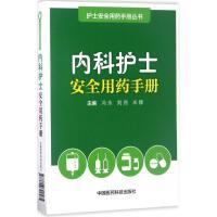 内科护士安全用药手册 冯永,刘尧,米娜 主编