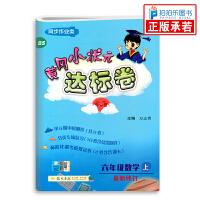 黄冈小状元达标卷六年级上册数学 北师版
