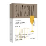 上海女儿程乃珊:上海  Taste
