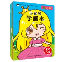 小宝贝学画本(套装全八册)
