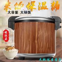 电热饭店用商用超大容量米饭保温桶不锈钢饭桶超长保温锅19升25升30升