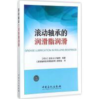 滚动轴承的润滑脂润滑 中国石化出版社
