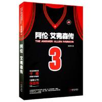 【新书店正版】The Answer:阿伦 艾弗森传,张佳玮,金城出版社9787515511368