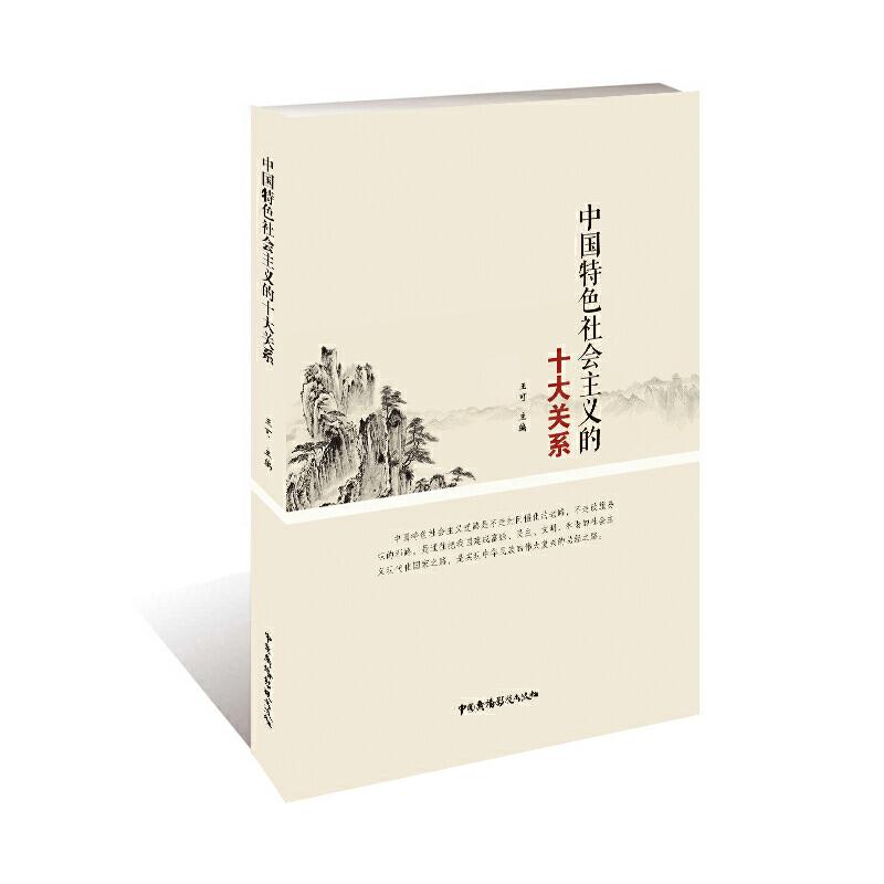 中国特色社会主义的十大关系