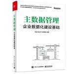 主数据管理:企业数据化建设基础