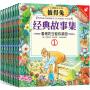 中英双语版彼得兔的故事绘本全集8册3-6-7-12周岁儿童经典睡前故事童话读物小学生一二三年级课外书比得兔和他的朋友们少儿英语书