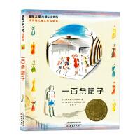 一百条裙子注音版国际大奖小说注音版儿童读物7-10岁拼音读物一年级必读经典书目二三年级课外阅读必读注音版小学生名家文学