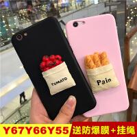 vivoy67手机壳X20硅胶女款潮Y53男全包防摔Y55L韩国可爱个性创意