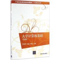 大学计算机基础(第4版) 范爱萍,刘琪,鲁敏 主编