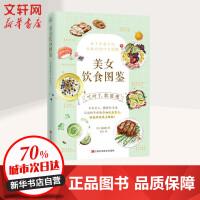 美女饮食图鉴:风靡日本的饮食减肥法吃对了.就能瘦 江西科学技术出版社有限责任公司