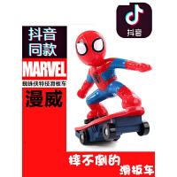 抖音同款社会人漫威正版蜘蛛侠玩具儿童电动遥控车特技滑板车男孩j9l