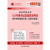 北京科技大学111单独考试思想政治理论历年考研真题汇编(含部分答案).