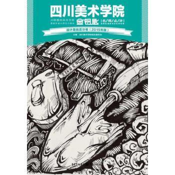 设计基础高分卷(2015年版) 正版  四川美术学院招生委员会  9787229106485