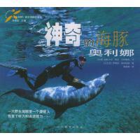 【正版包邮】神奇的海豚―奥利娜 [法]帕斯卡尔・诺亚・贝柯维奇,[以色列]伊塔玛・格林伯格 著,管筱明 译 云南教育出