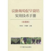 设施葡萄促早栽培实用技术手册(彩图版)