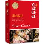 嘉莉妹妹(揭开美国小说黄金时代序幕的经典力作,美国现代小说三巨头之一成名作,美国小说中一座具有历史意义的里程碑)