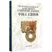 中国古玉器图典(1.2)