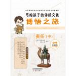写给孩子的传统文化――博悟之旅・责任(中)