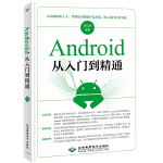 Android 从入门到精通