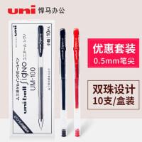 日本原装uni三菱UM-100中性笔UM100三菱水笔0.5mm多支装盒装红蓝黑色签字学生书写考试用文具办公水笔