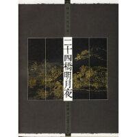 【二手旧书9成新】二十四桥明月夜――城市文化丛书 韦明铧 南京师范大学 9787811013221