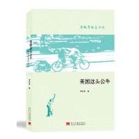美国这头公牛:李杭育旅美日记 李杭育 当代中国出版社