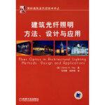 建筑光纤照明方法、设计与应用,(美)凯 ,马鸿雁,吴梦娟,机械工业出版社9787111227557