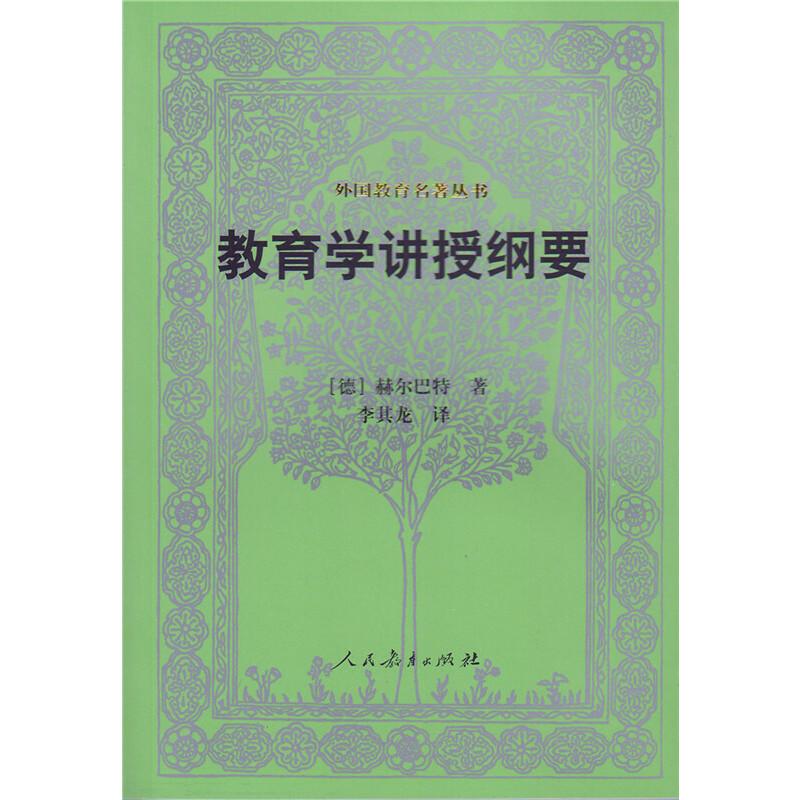 外国教育名著丛书·教育学讲授纲要